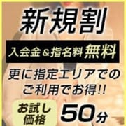 「ご新規様限定☆」07/15(月) 18:10 | プリセーヌのお得なニュース