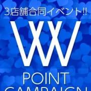 「3月ポイント3倍」04/06(月) 10:40 | プリセーヌのお得なニュース