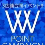 「3月ポイント3倍」09/25(金) 19:55 | プリセーヌのお得なニュース