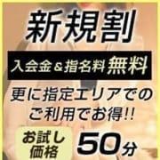 「一度きりしか使えません!!お試しコース10,000円☆」09/25(金) 20:26 | プリセーヌのお得なニュース