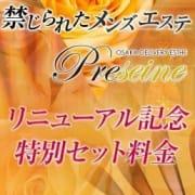 「お得バリューセット」02/09(火) 18:52 | プリセーヌのお得なニュース