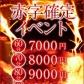 ドMカンパニー梅田・兎我野店の速報写真