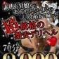 大阪激安デリヘル「Limit(リミット)」の速報写真