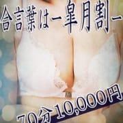 「70分10000円 ◆◇◆ 皐月割 ◆◇◆」08/07(火) 14:42 | 人妻だってガマンできないのお得なニュース
