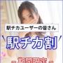 セレブガール大阪キタ - 新大阪風俗
