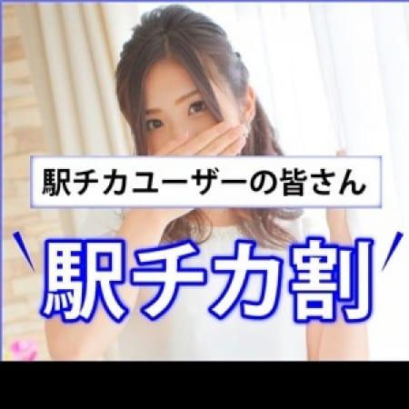 「【駅ちか見た!】お伝え頂くと・・・お得に!」02/23(金) 01:59 | セレブガール大阪キタのお得なニュース