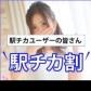 セレブガール大阪キタの速報写真