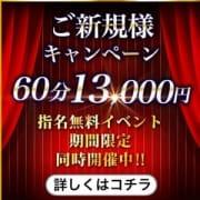 「◆待ち合わせ&自宅◆専用!駅チカ限定!」12/12(水) 10:13 | セレブガール大阪キタのお得なニュース