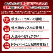 「コロナ感染症対策について」09/20(日) 02:01 | セレブレディのお得なニュース