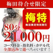 「通常より4000円以上お得!?秋の3大イベント開催!!」09/20(日) 02:01 | セレブレディのお得なニュース