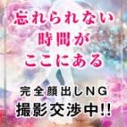 フワリ|テイクアウト - 新大阪風俗