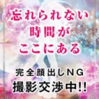 みらい|テイクアウト - 新大阪風俗
