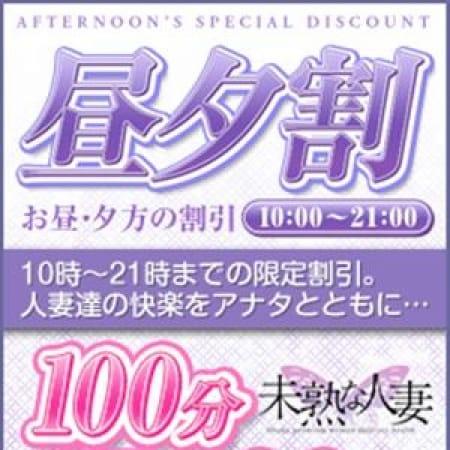 「100分コース17,000円♪」01/21(日) 19:54 | 未熟な人妻のお得なニュース