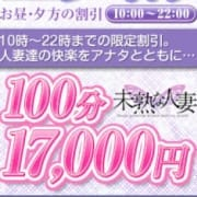 「駅チカ 特別コース!100分コース18,000円♪」02/15(土) 19:18 | 未熟な人妻のお得なニュース