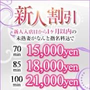 「  ☆新人割引♪(全コース指名料込み)☆」02/15(土) 19:28 | 未熟な人妻のお得なニュース