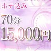 「☆ホテル代込み☆70分コース15,000円♪」05/23(土) 15:02 | 未熟な人妻のお得なニュース