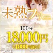 「駅チカ 特別コース!100分コース18,000円♪」07/06(月) 14:13 | 未熟な人妻のお得なニュース