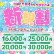 「★☆★新規割★☆★」10/28(木) 16:25 | 妹くらぶのお得なニュース