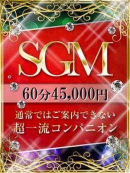 SGM01 | クラブバレンタイン大阪店 - 新大阪風俗