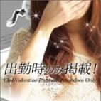 瑚白/こはく|クラブバレンタイン大阪店 - 梅田風俗
