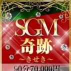 奇跡/きせき・SGM|クラブバレンタイン大阪店 - 梅田風俗