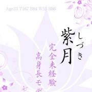 紫月|クラブバレンタイン大阪店 - 新大阪風俗