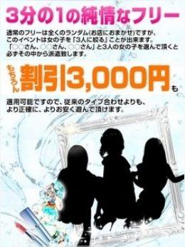 3分の1の純情♪ | クラブバレンタイン大阪店 - 新大阪風俗