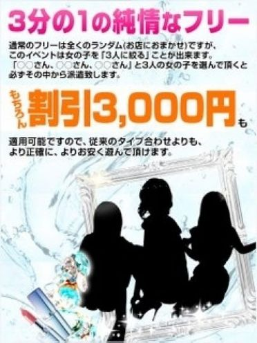 3分の1の純情♪|クラブバレンタイン大阪店 - 新大阪風俗