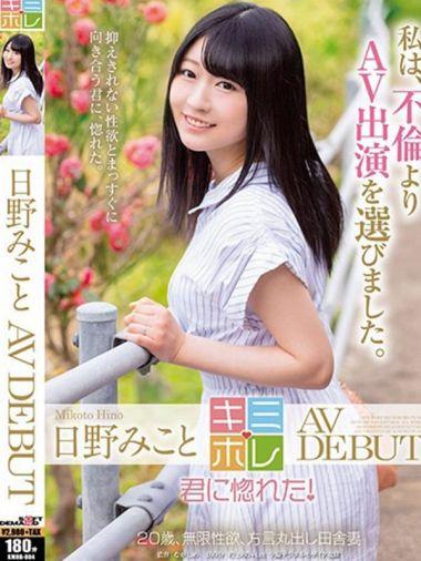 日野み〇と|クラブバレンタイン大阪店 - 新大阪風俗