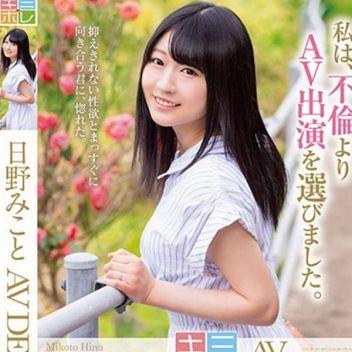 日野み〇と | クラブバレンタイン大阪店 - 新大阪風俗