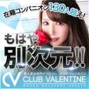 クラブバレンタイン大阪店