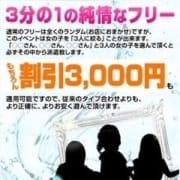 「※3名選んで3000円オフ!最強イベント♪」04/25(水) 03:53   クラブバレンタイン大阪店のお得なニュース