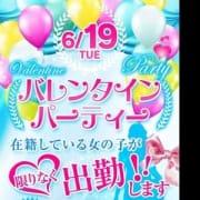 「本日はバレンタインparty!月一イベント♪」06/19(火) 22:49 | クラブバレンタイン大阪店のお得なニュース