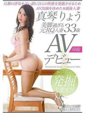 真琴りょう・AV|プロフィール大阪で評判の女の子