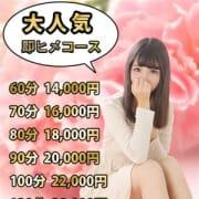 「★★★即ヒメコース★★★」05/20(月) 09:42 | プロフィール大阪のお得なニュース