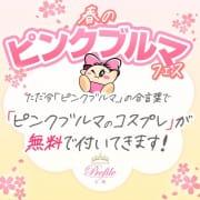 「#春のピンクブルマ フェス♥」04/25(日) 13:42   プロフィール大阪のお得なニュース