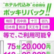 「デリヘル初心者にオススメ!「ホテル代込みコース」」05/06(木) 09:49   プロフィール大阪のお得なニュース
