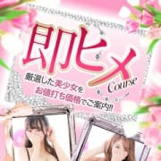 「◆笑顔溢れる20歳未経験美少女◆」05/08(土) 19:46   プロフィール大阪のお得なニュース