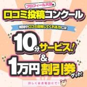 「5月の「口コミ投稿コンクール」開催中♪」05/08(土) 19:52   プロフィール大阪のお得なニュース