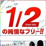 「関西最強のコスパ「1/2割」をゲリラ発動します。」07/28(水) 22:46 | プロフィール大阪のお得なニュース