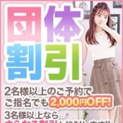 「団体割引◆2名様から使えます!」08/03(火) 03:43 | プロフィール大阪のお得なニュース