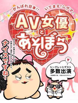 三◯矢ゆかり AV | ギャルズネットワーク大阪店 - 新大阪風俗