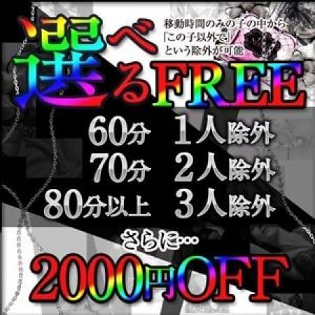 「フリーなのに選べる!」01/21(日) 01:39   ギャルズネットワーク大阪店のお得なニュース