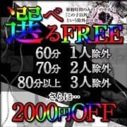 「フリーなのに選べる!」07/19(木) 21:25 | ギャルズネットワーク大阪店のお得なニュース