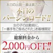 「本日のバージンロード」01/17(木) 06:42 | ギャルズネットワーク大阪店のお得なニュース