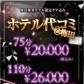ギャルズネットワーク大阪店の速報写真