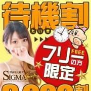 「通常価格3,000円オフ!イベント緊急開催!」06/14(月) 16:36   ギャルズネットワーク大阪店のお得なニュース