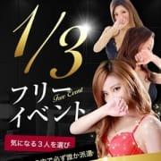 「☆1/3の純情なフリー☆」06/14(月) 17:06   ギャルズネットワーク大阪店のお得なニュース