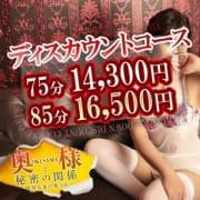 「【おすすめディスカウントコース】」09/21(火) 04:46   奥様と秘密の関係のお得なニュース