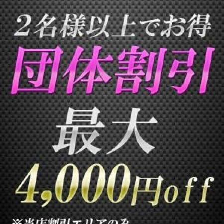 「みんなでワイワイお得に『団体割引』♪」10/17(火) 21:30   クラブレア南大阪のお得なニュース